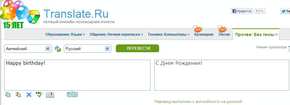 http://www.promt.ru/images/hb.JPG