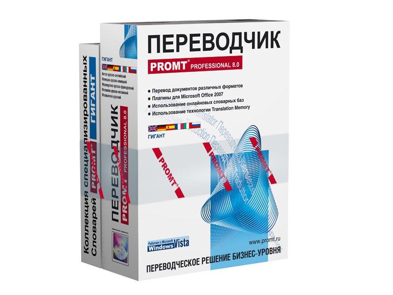 Скачать бесплатно PROMT ПРОМТ для Windows XP, 7, Vista, 8. схема usb.