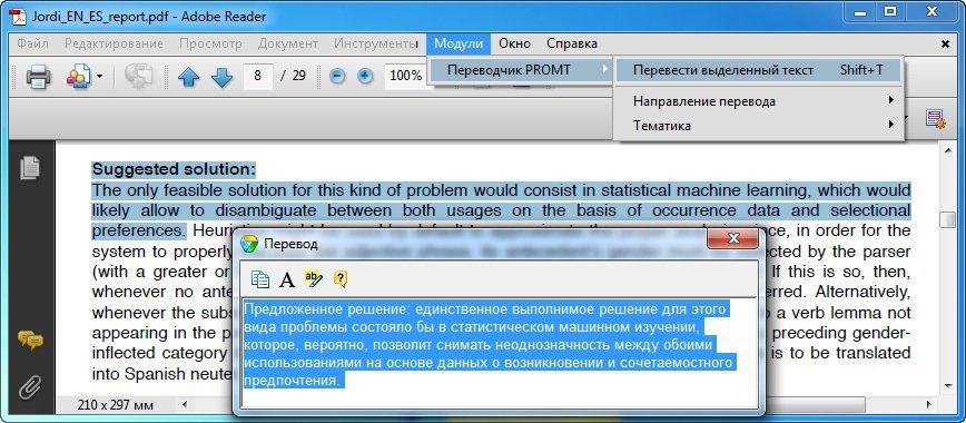 Программу переводчик с английского pdf файлов