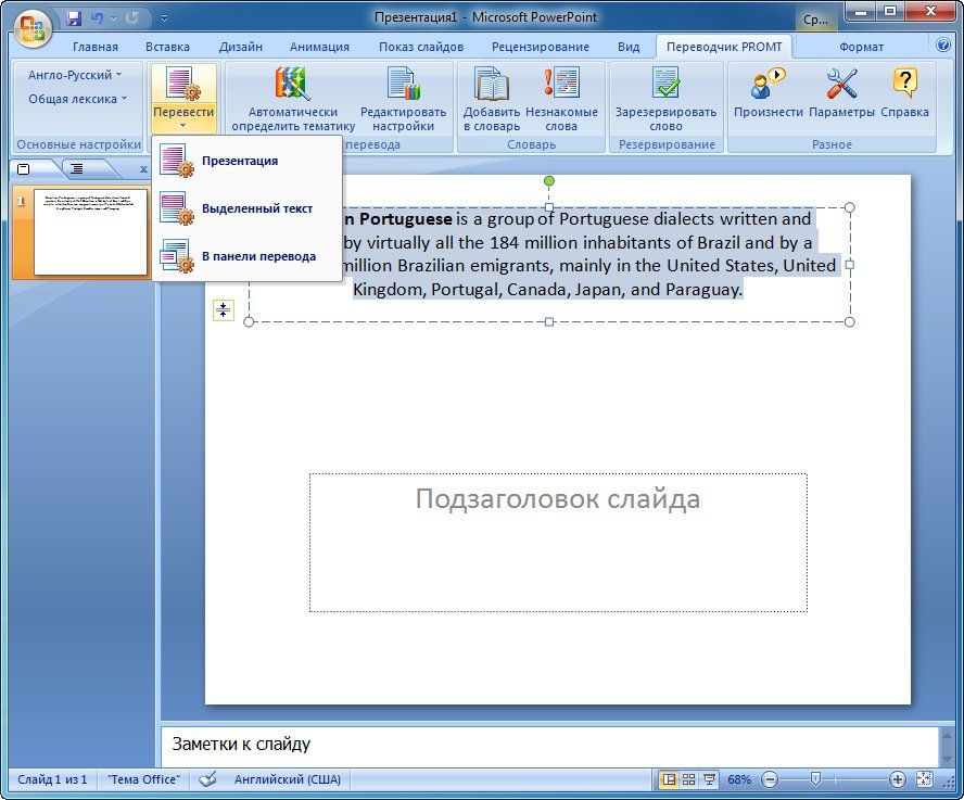 Ms Office 2007 Русификатор