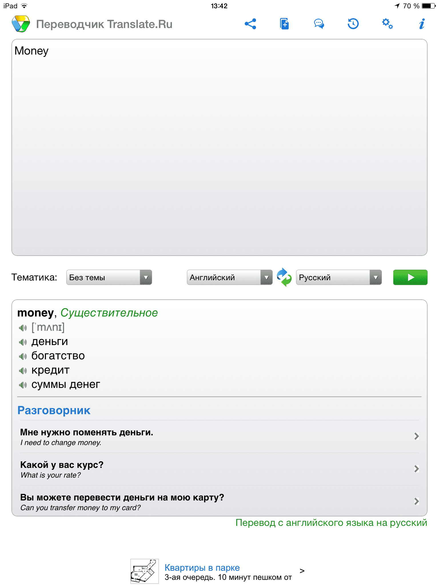 Приложение словаря для iphone