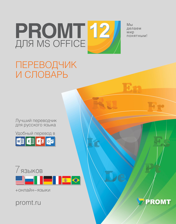 Переводчик PROMT для MS Office - англо-русский, русско-английский, немецко-русский, русско-немецкий, французско-русский, русско-французский, испанско-русский, русско-испанский, итальянско-русский