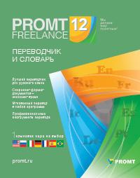 PROMT Freelance 11