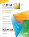 Переводчик PROMT Professional 12 Домашний - англо-русский, русско-английский, немецко-русский, русско-немецкий, французско-русский, русско-французский, испанско-русский, русско-испанский, итальянско-русский