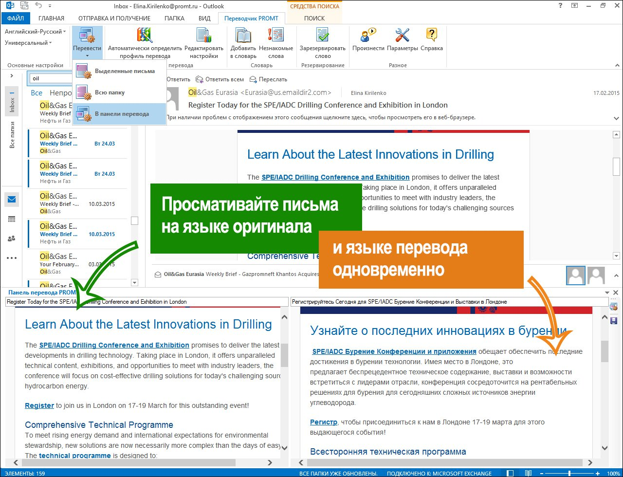 перевод в outlook.jpg