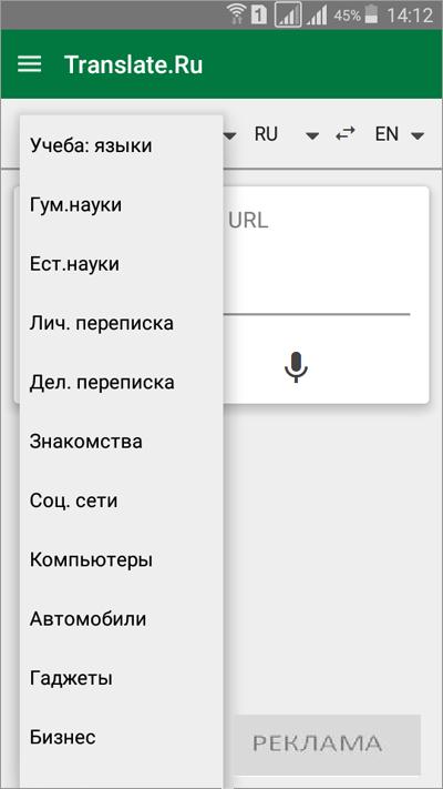 Переводчики перевод буфера